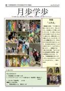2013年4月号を発行しました。