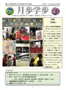 2013年8月・9月号を発行しました。