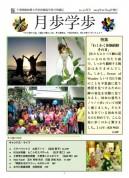 2013年11月・12月号を発行しました。