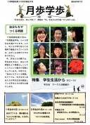 2014年5月号を発行しました。