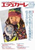 雑誌『エデュカーレ』に本学教員の対談が掲載されました。