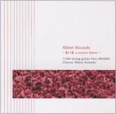 CDアルバム「福祉の音~朱い花~」