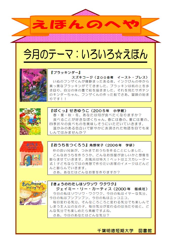 11月のテーマ「いろいろ☆えほん」