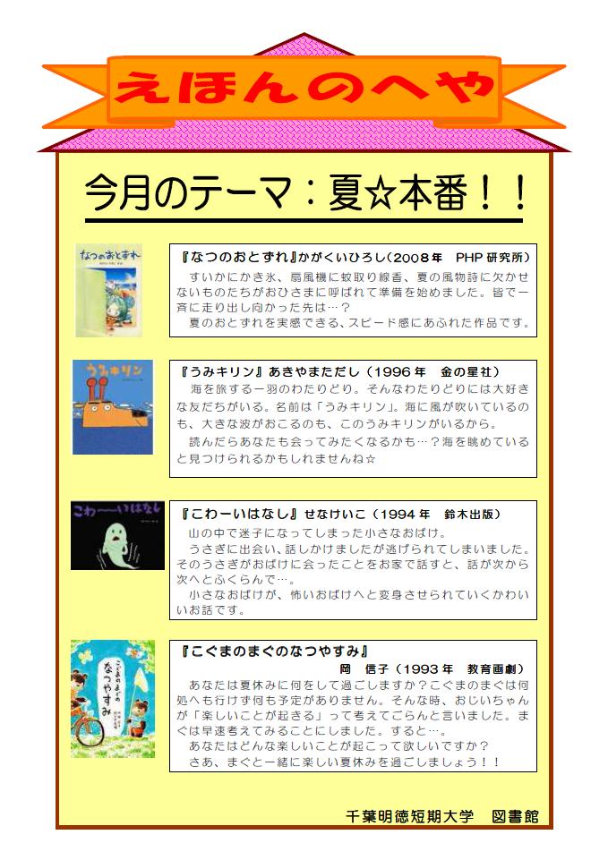 8・9月のテーマ「夏☆本番!!」