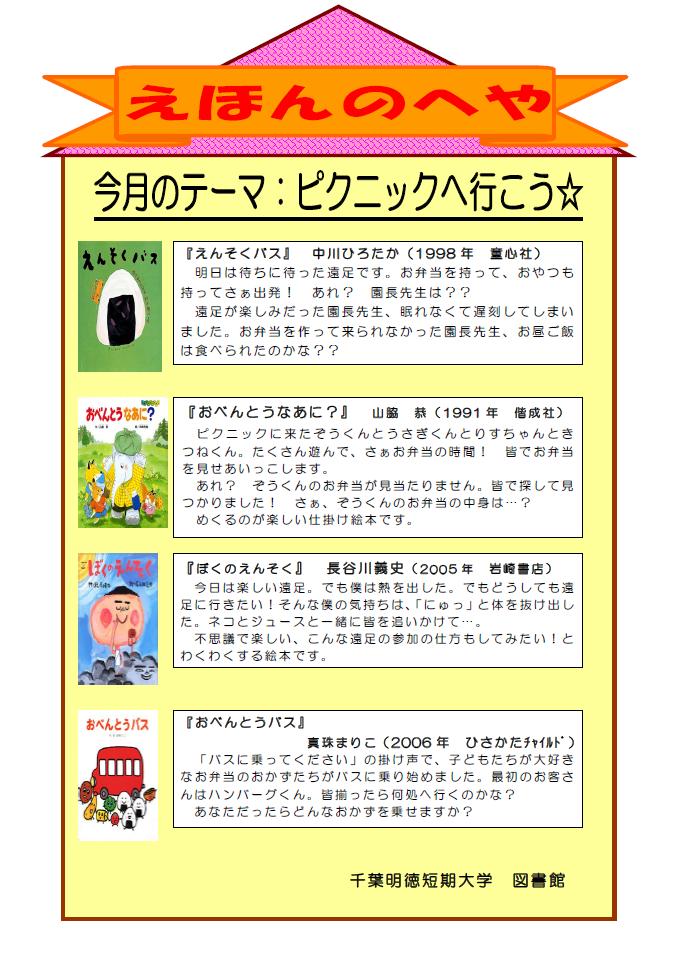 5月のテーマ「ピクニックへ行こう☆」
