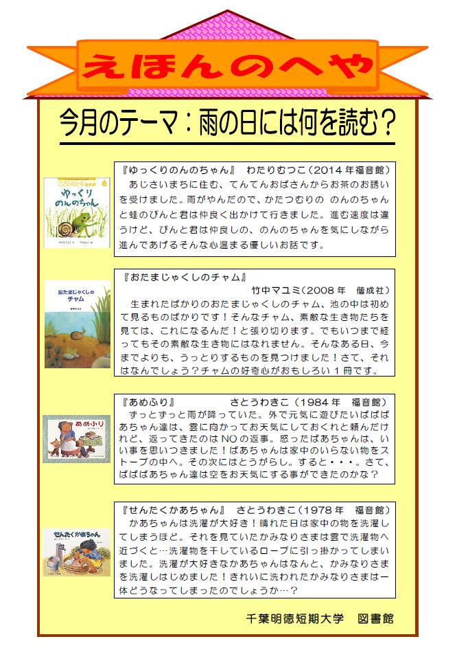 6月のテーマ「雨の日には何を読む?」