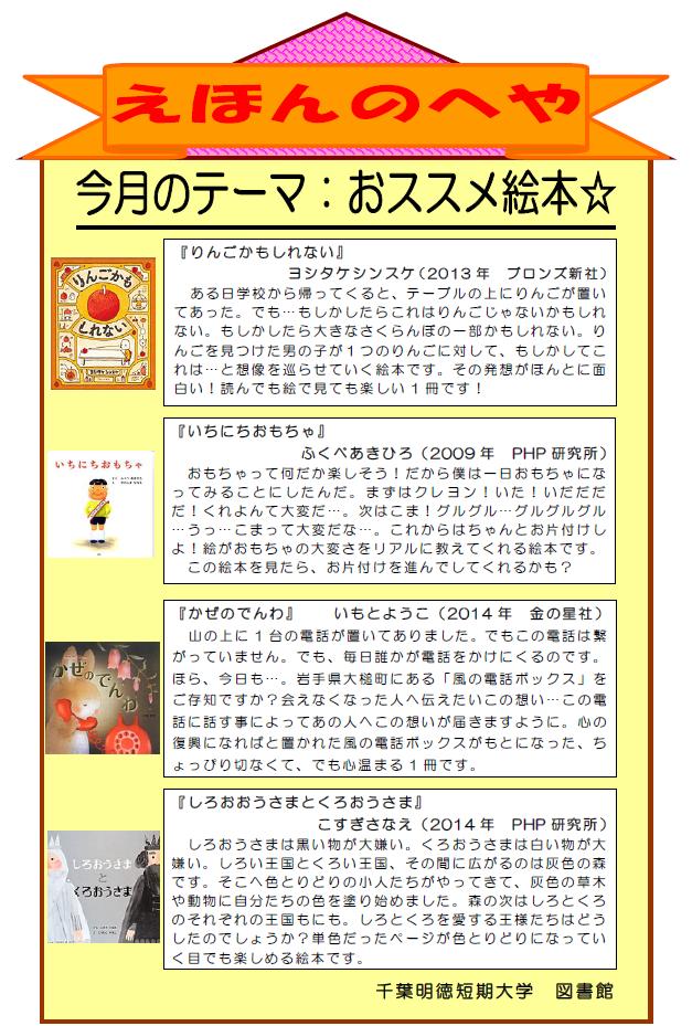 8月・9月のテーマ「おススメ絵本」