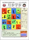 『月歩学歩』(1月号)発行