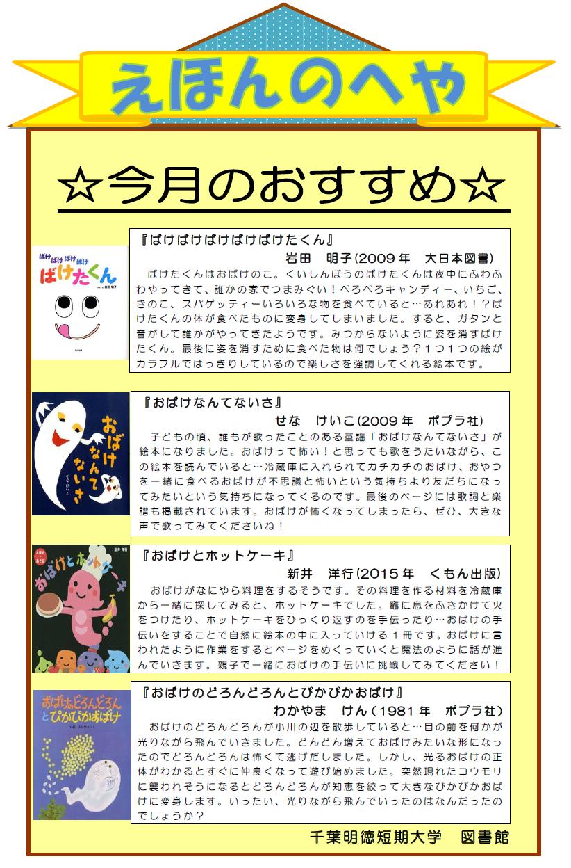 7月のテーマ「今月のおすすめ」