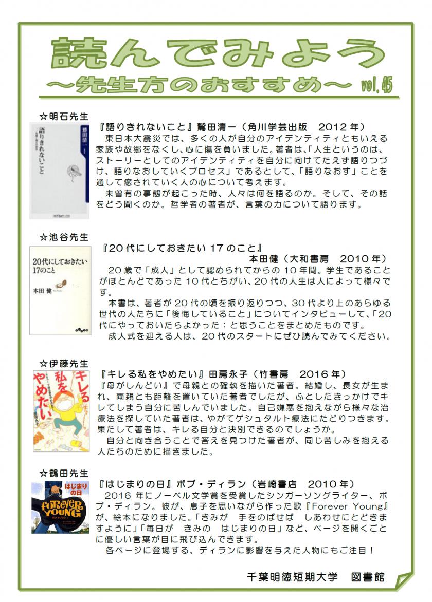 読んでみよう~先生方のおすすめ~vol.45