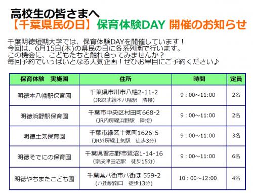 【千葉県民の日6/15(木)】 保育体験DAY参加申込み