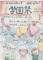 8月6日(日) 学園祭のお知らせ