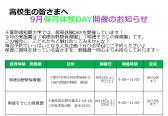 9月号 保育体験DAY参加申込み