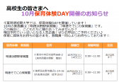 10月号・11月号 保育体験DAY参加申込み