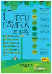 ☆2018年度オープンキャンパスのチラシ完成しました☆