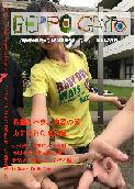 2018年7月号を発行しました。