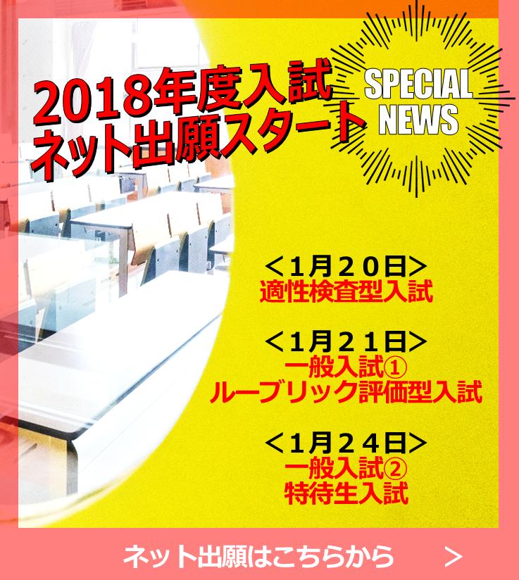 1月入試出願スタートバナー.png