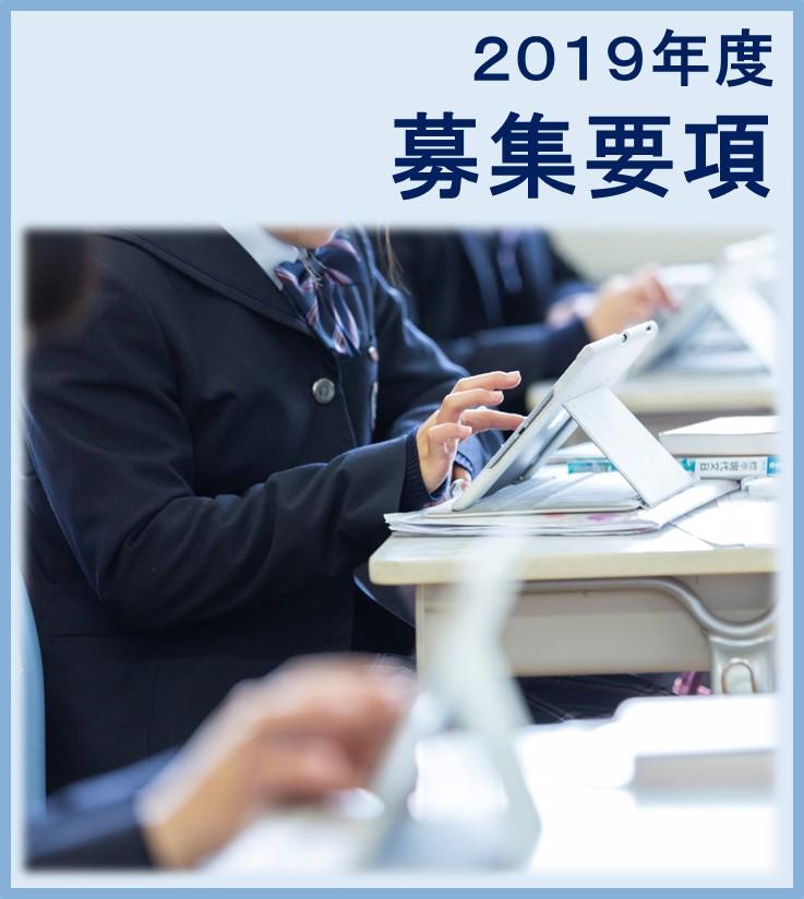 2019募集要項バナー2.jpg