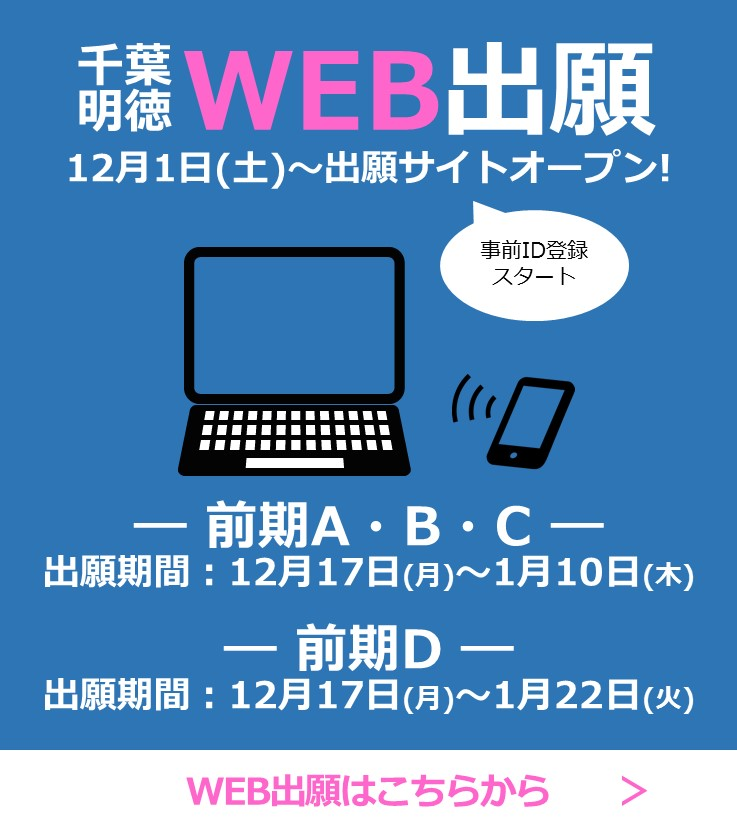 WEB出願スタートスライド小.jpg