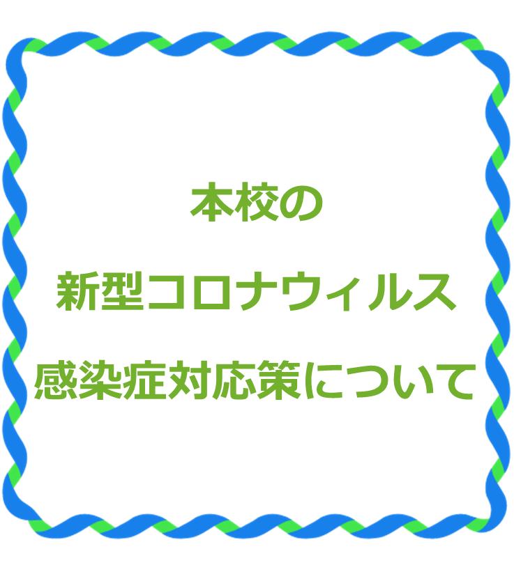感染症対応策(中学).png