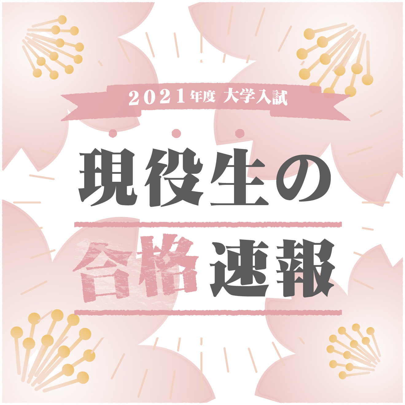 goukaku-sokuhou2021_icon2.jpg