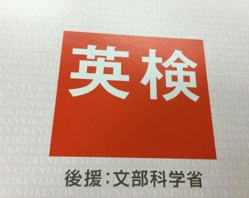 英検画像.jpg