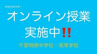 200421オンライン授業_紹介編①b.jpg