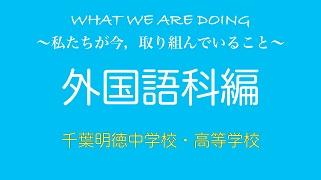 200423オンライン授業_外国語科編①b.jpg