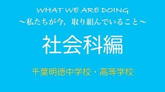 200425オンライン授業_社会科①b.jpg