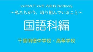 200511オンライン授業_国語科①b.jpg