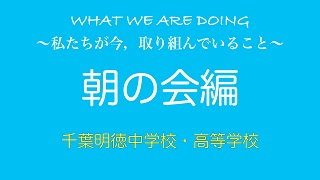 200519オンライン授業_朝の会b.jpg