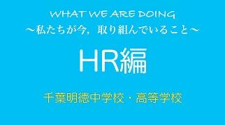 200519オンライン授業_HRb.jpg