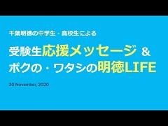 【写真】201126応援メッセージb.jpg