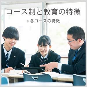 3コース制と教育の特徴