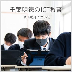 千葉明徳のICT活用教育