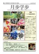 2013年5月号を発行しました。