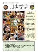 2013年7月号を発行しました。