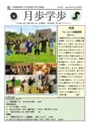 2013年10月号を発行しました。
