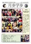 2014年3月号を発行しました。
