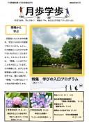 2014年6月号を発行しました。