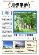 2014年7月号を発行しました。
