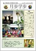 『月歩学歩』(11・12月号)発行