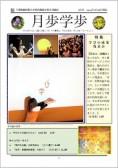 『月歩学歩』(2月号)発行!
