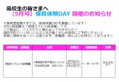 5/6(土)、5/13(土)、5/20(土) 保育体験DAY参加申込み