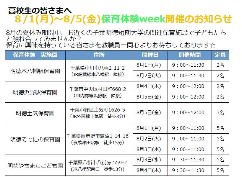 8/1(月)~8/5(金) 夏休み 保育体験week参加申込み