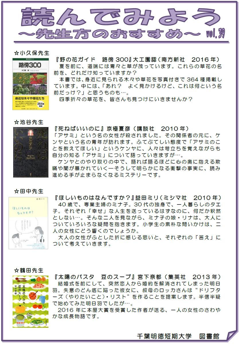 読んでみよう~先生方のおすすめ~vol.39