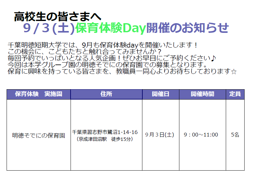 10/29(土)  保育体験Day参加申込み