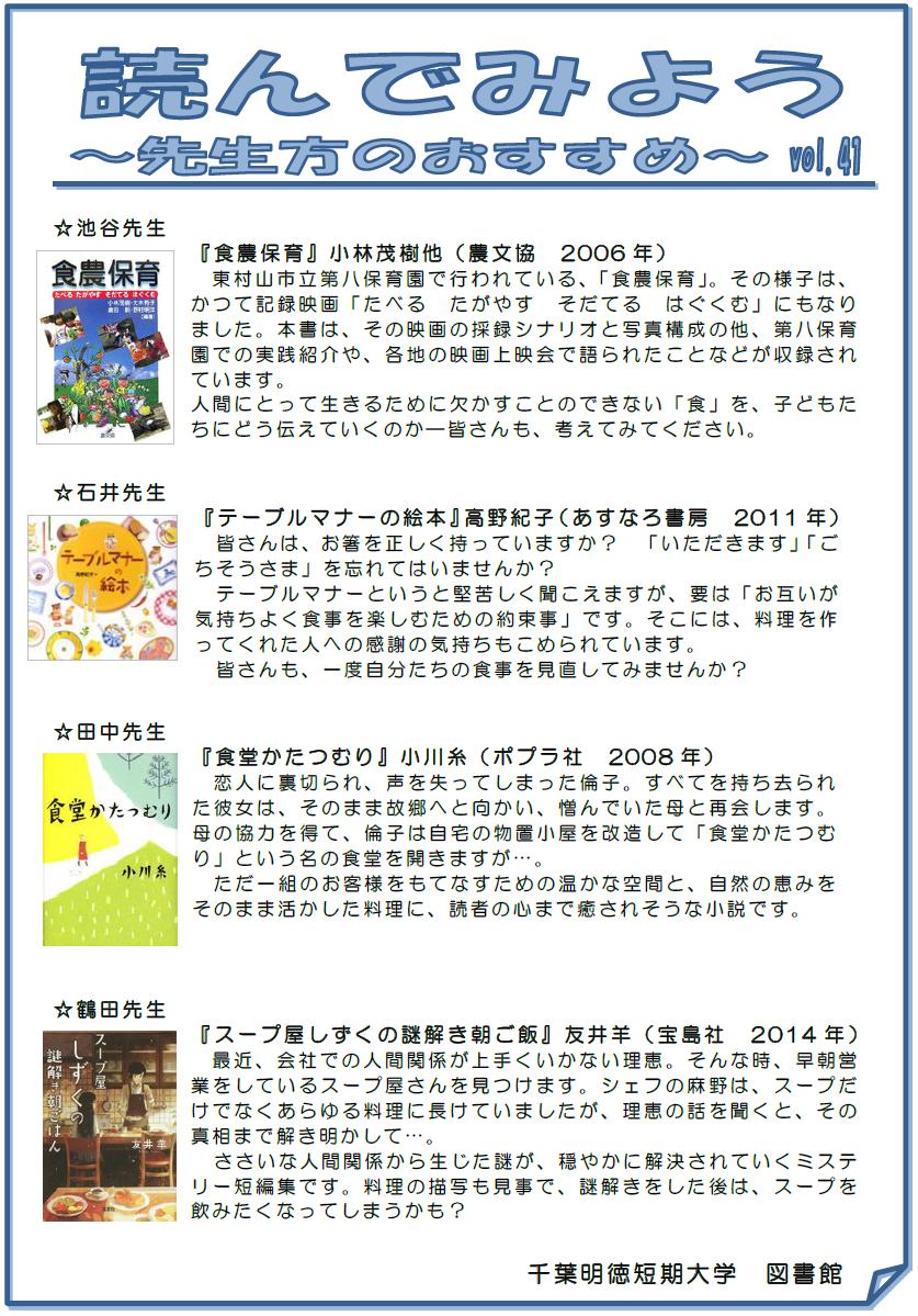 読んでみよう~先生方のおすすめ~vol.41