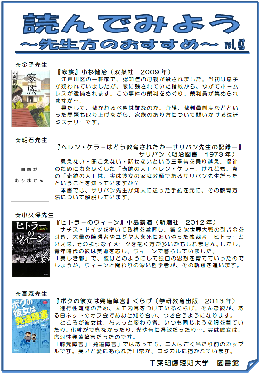 読んでみよう~先生方のおすすめ~vol.42