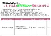 11/19(土)  保育体験Day参加申込み